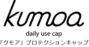 daily use cap 「クモア」プロテクションキャップ