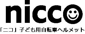 nicco 「ニコ」子ども用自転車ヘルメット